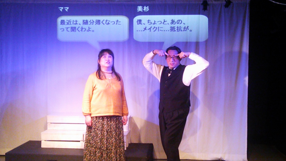 ばっかりばっかり公演「海坊主より、美杉とママ」