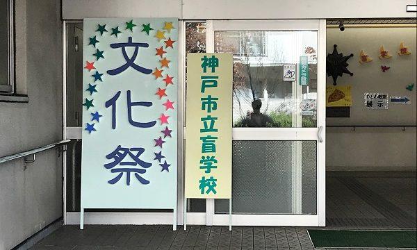 神戸市立盲学校・表玄関の文化祭立て看板