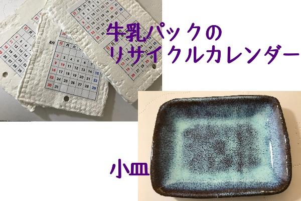 2019神戸市立盲学校文化祭での購入品