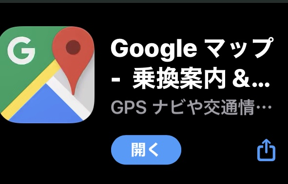 Googleマップ・アプリ