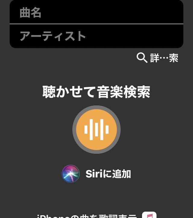 オトミィ 検索画面