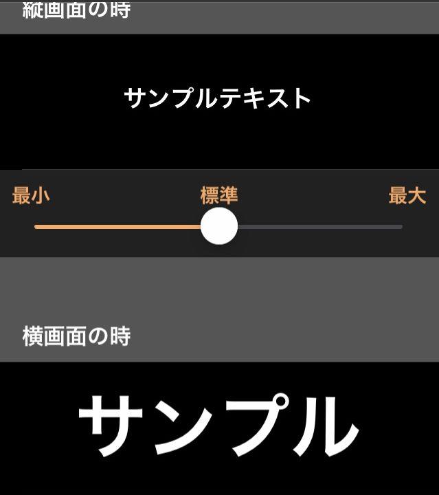 オトミィ 歌詞の文字サイズ変更画面