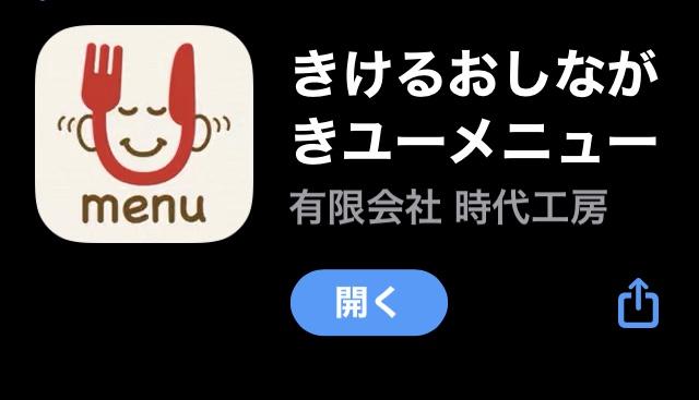 きけるおしながきユーメニューアプリ