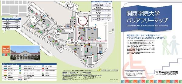 関西学院大学 バリアフリーマップ