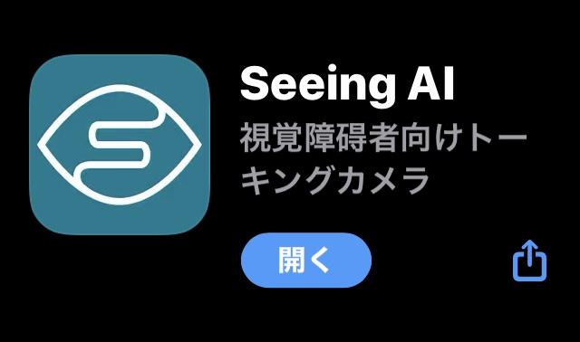 SeeingAIアプリメニュー