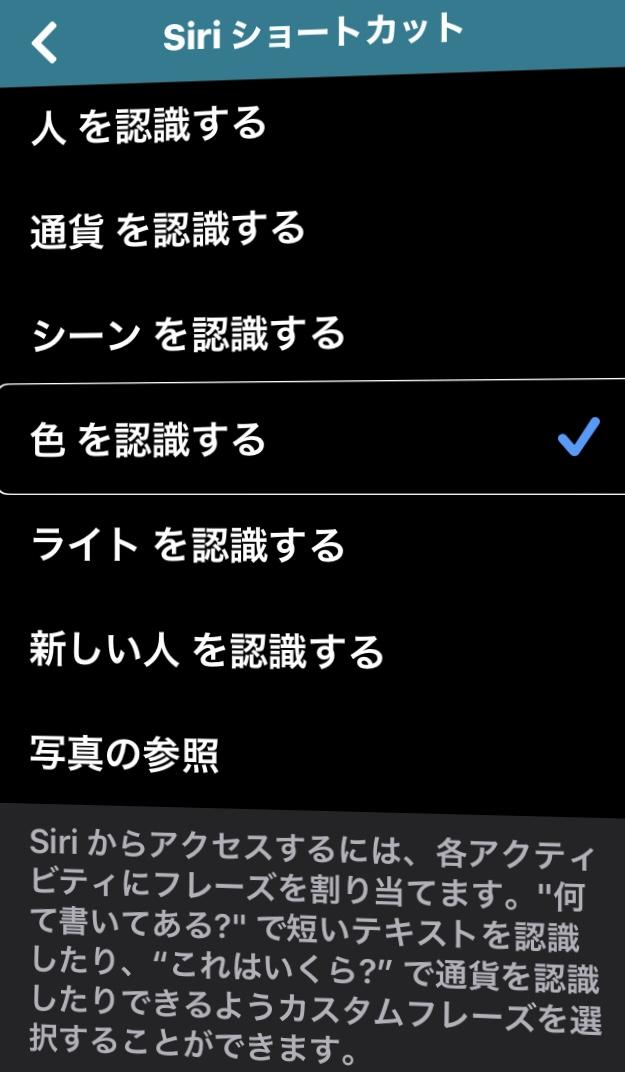 SeeingAIのSiriショートカット画面