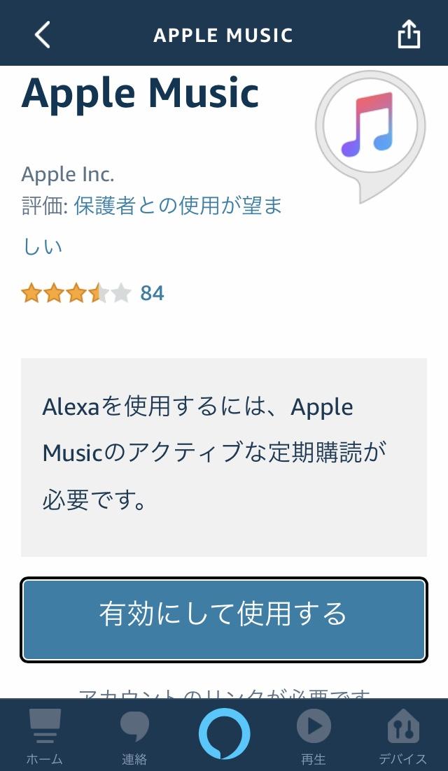 Alexaアプリ 有効にして使用する、表示画面