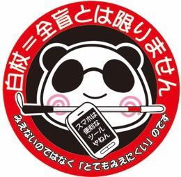 ロービジョンパンダ・よっかちゃんの周知マーク
