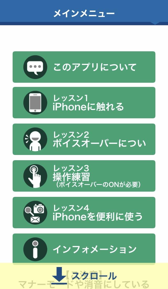 視覚障がい者向け使い方教室 for iPhone メインメニュー