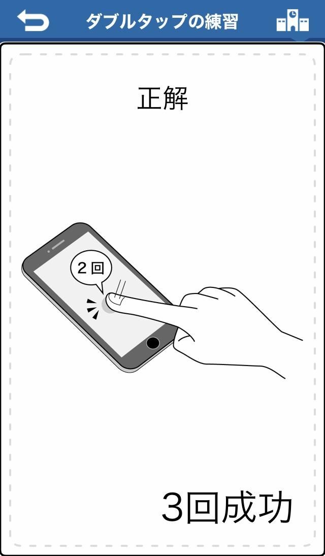 視覚障がい者向け使い方教室 for iPhone ダブルタップの練習