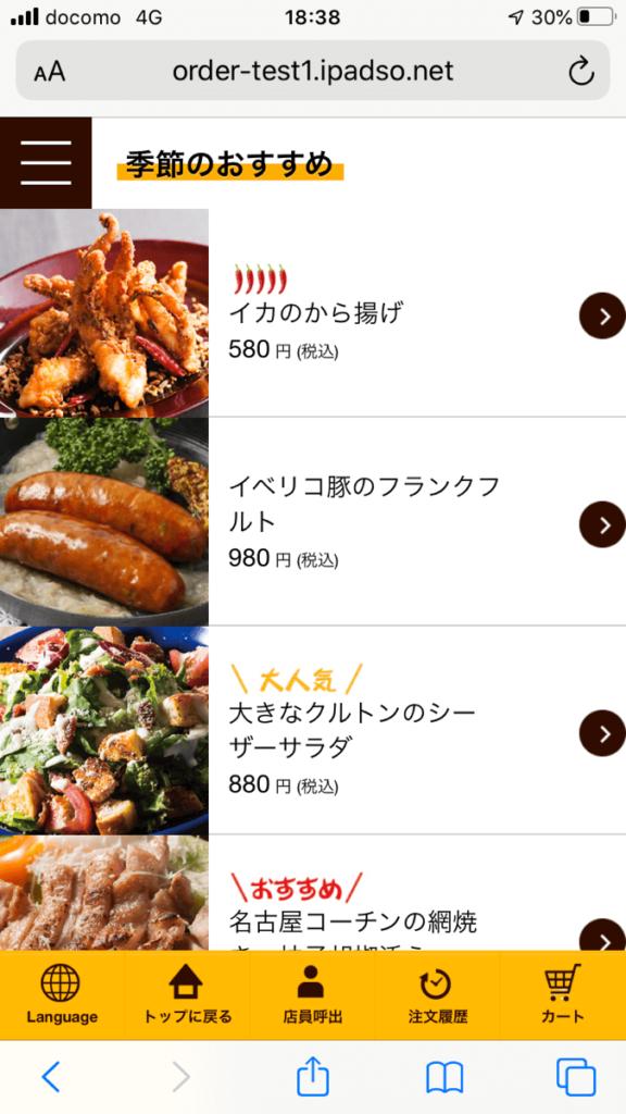 イグレック・タップ&オーダーの商品階層画面・注文したい料理を選択