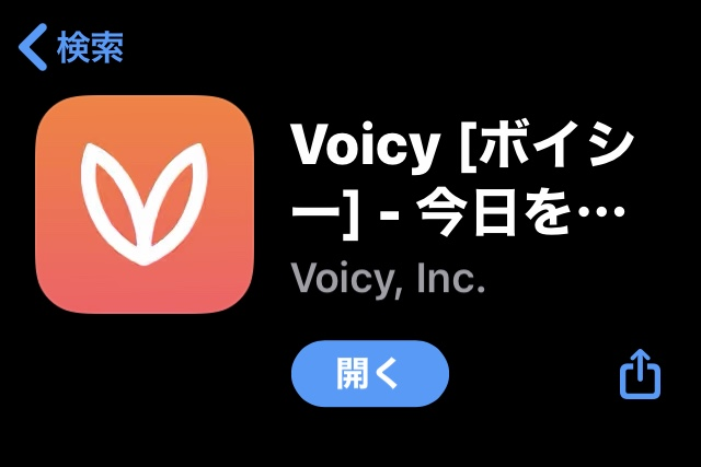 voicyアプリ