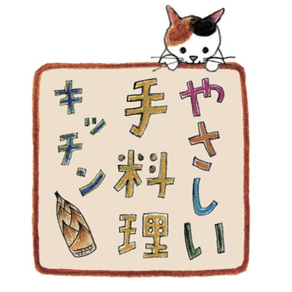 猫のイラストが描かれた「やさしい手料理キッチン」のロゴマーク