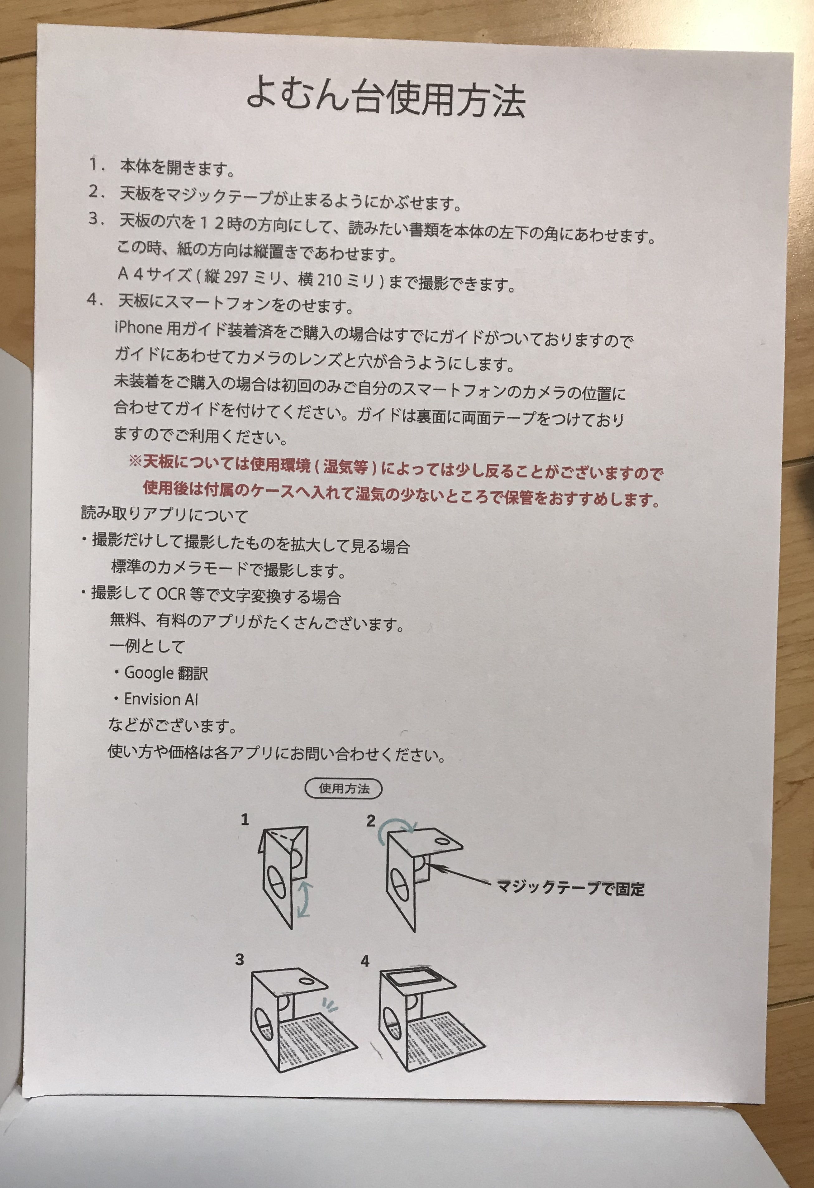 よむん台を使って撮影した書類の画像