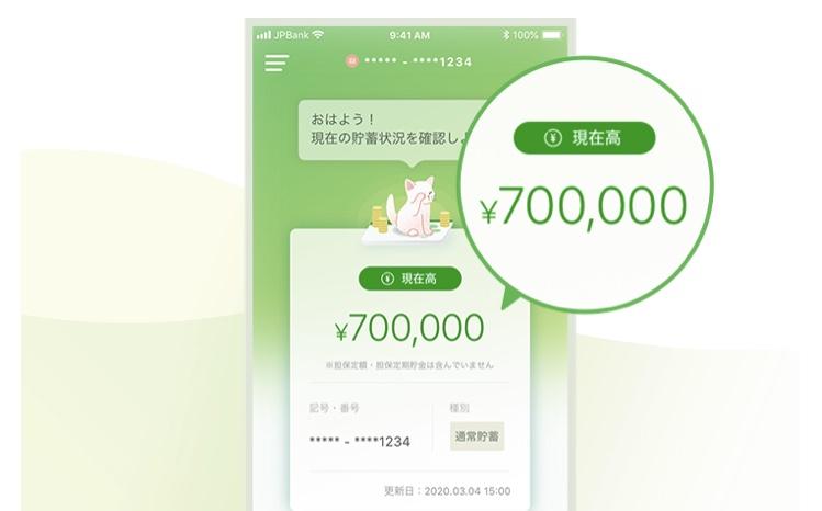 アプリ ゆうちょ ゆうちょ通帳アプリで「電話番号に問題がある」と表示される!詳細と対処法を徹底解説!