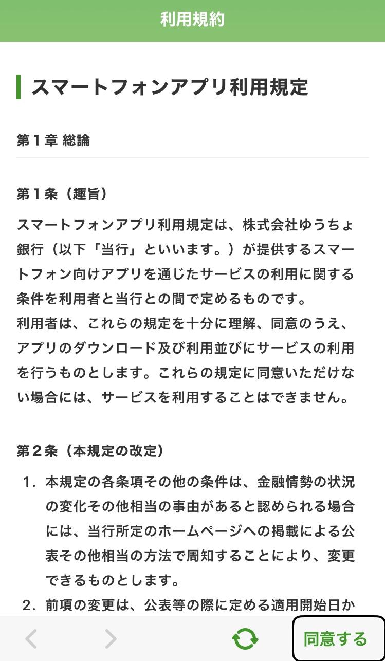 アプリ ゆうちょ 通帳