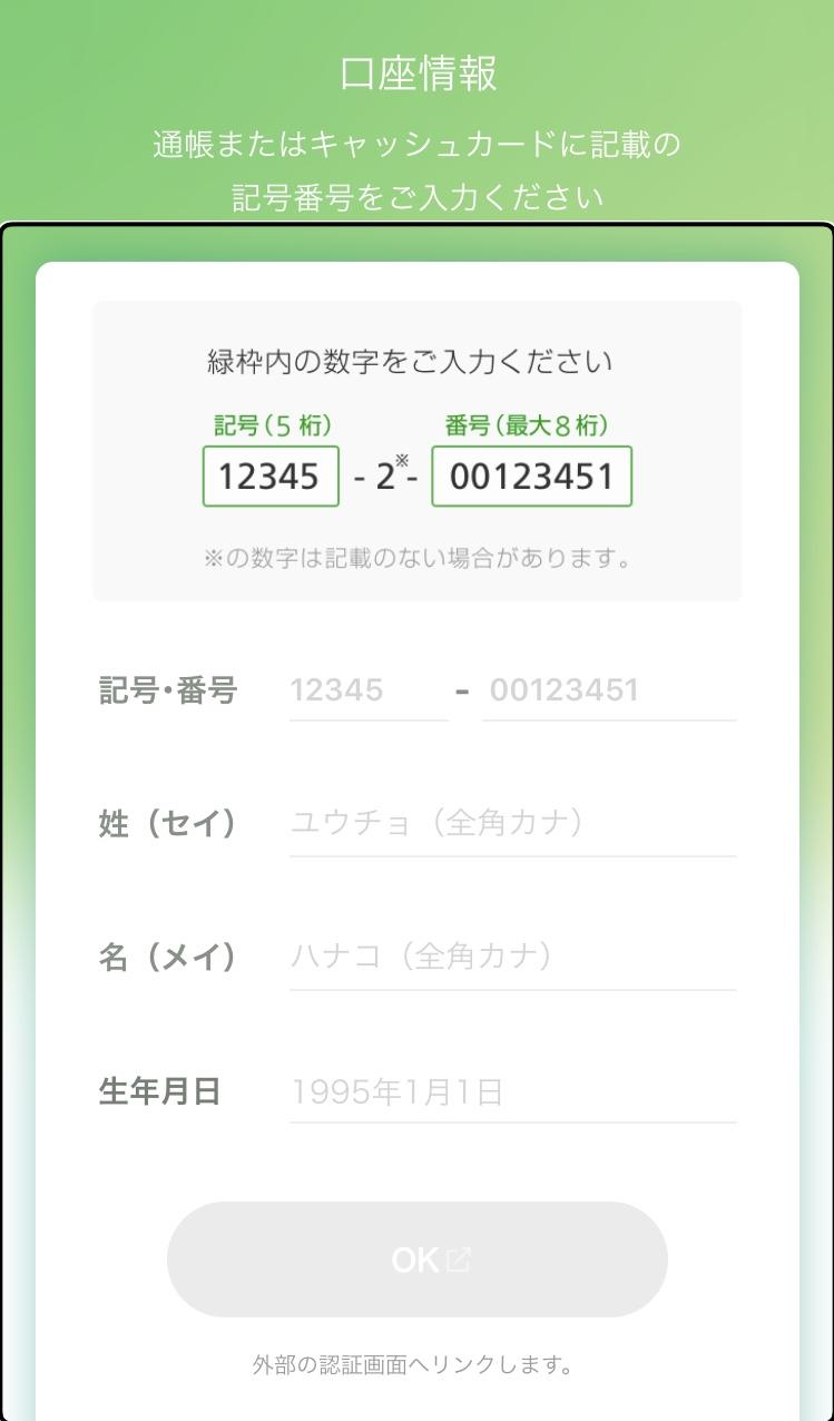認証アプリ ゆうちょ通帳アプリ
