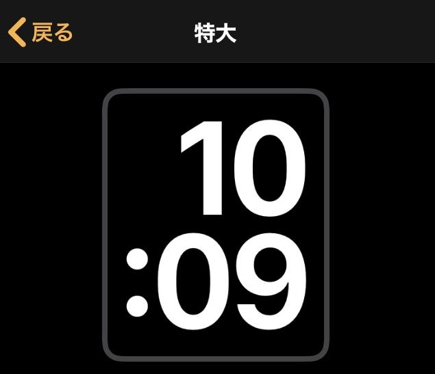 アップルウォッチの特大文字盤画面