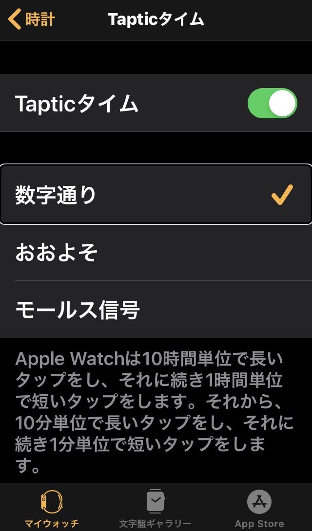 アップルウォッチのTapticタイムメニュー画面