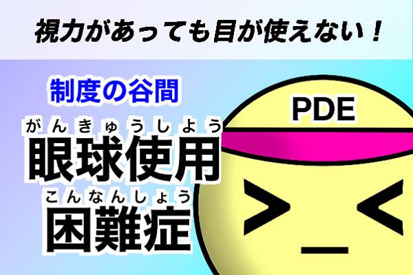 眼球使用困難症・マスコットキャラクターイラスト(視力があっても目が使えない!)