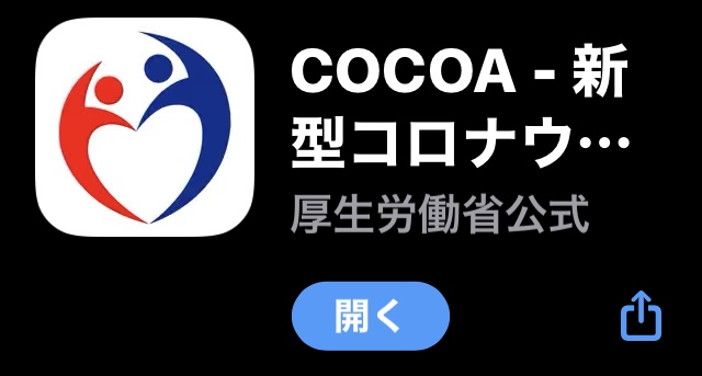 COCOA メニューを開く画面