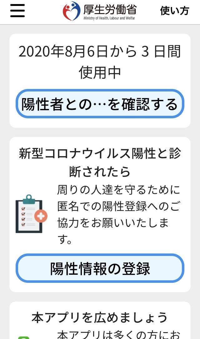 COCOA アプリを開いたときのトップ画面