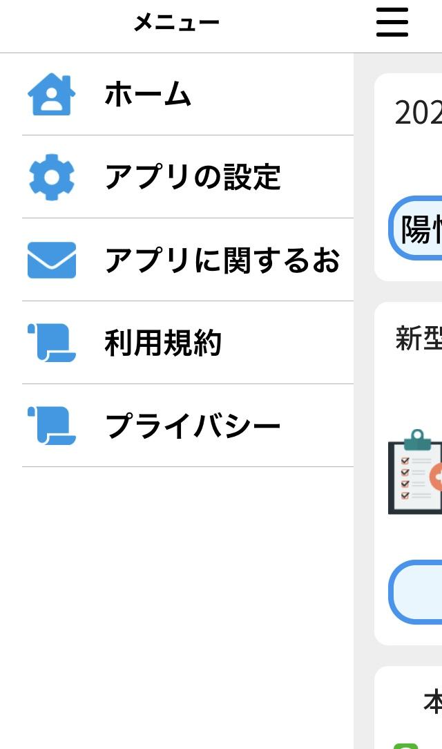 COCOA メニュー画面(ホーム、アプリの設定、アプリに関するお問い合わせ、利用規約、プライバシー)