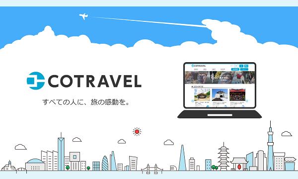 COTRAVEL_紹介用バナー(キャッチコピー)
