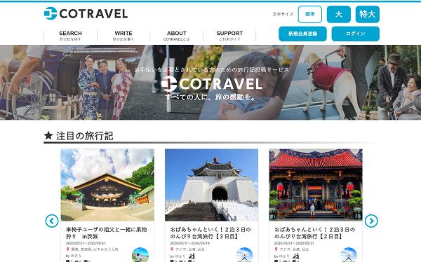 注目の旅行記などが載っているCOTRAVELのトップページ