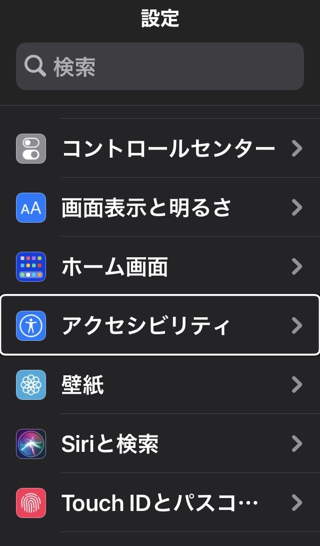 iPhoneの設定画面(アクセシビリティメニューの表示あり)