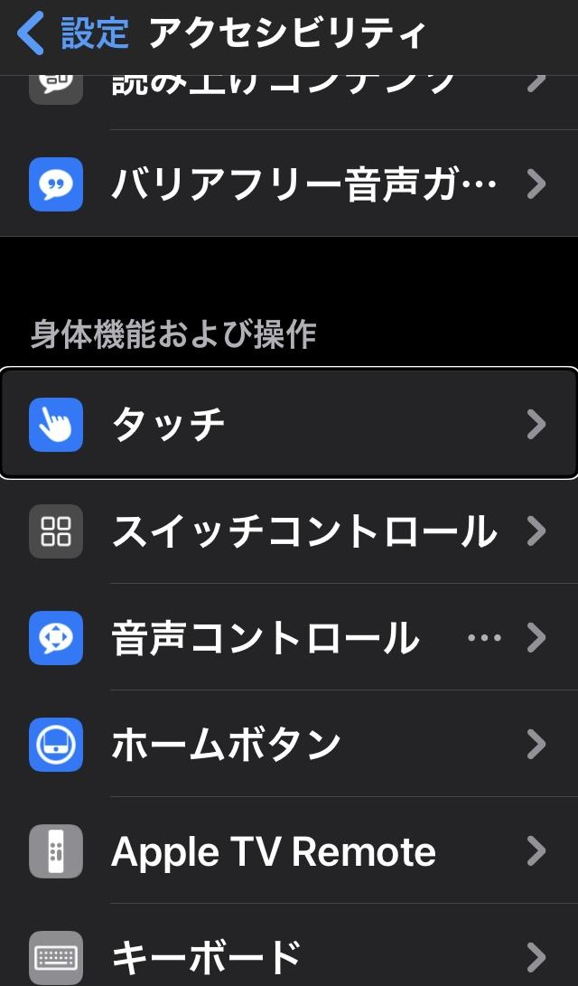 iPhoneのアクセシビリティ画面(タッチメニューの表示あり)
