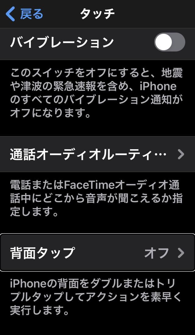 iPhoneのタッチ画面(背面タップの表示あり)