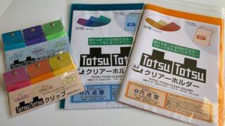 京の点字サイン屋さん「六点堂」のネットショップで購入できる点字付きクリップと点字付きクリアーホルダー