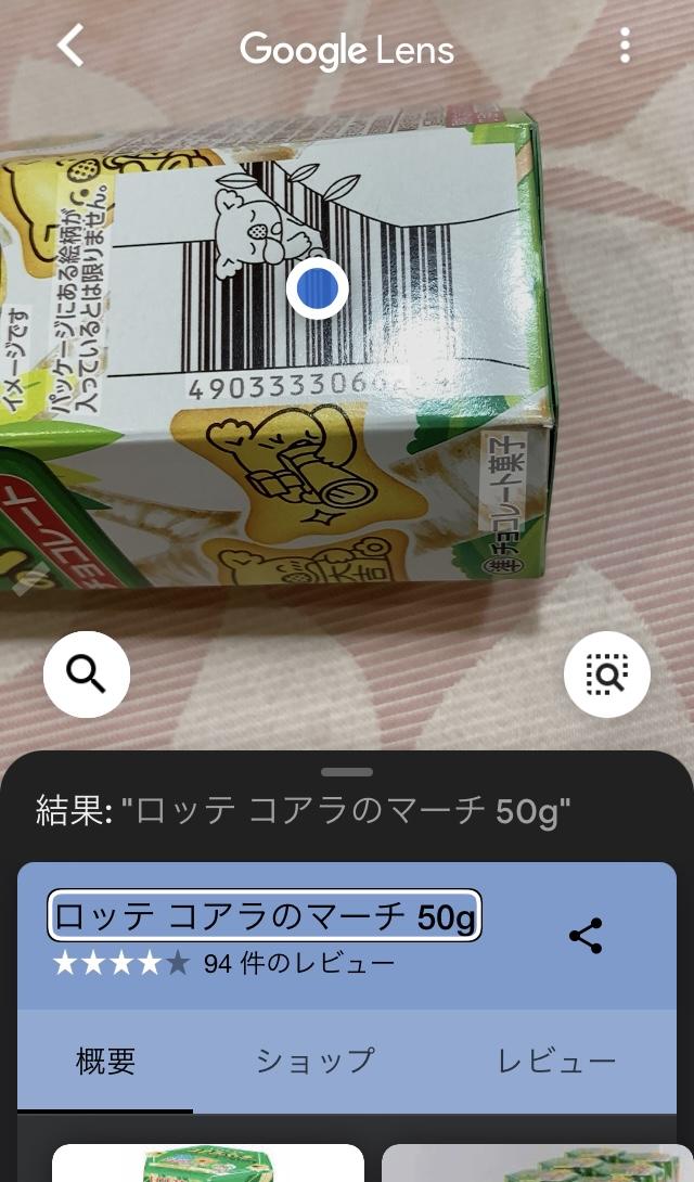 Googleレンズで撮影したコアラのマーチのバーコード